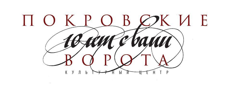 Культ.центр Покровские ворота